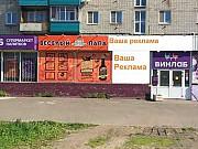 Торговое помещение, 50 кв.м. Комсомольск-на-Амуре