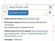 Участок 10 сот. Ханты-Мансийск