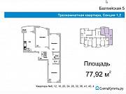 3-комнатная квартира, 77.9 м², 5/9 эт. Псков
