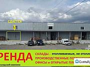 Складское помещение пантус, 424 кв.м. Волгоград