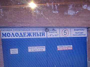 Гараж 19 м² Тольятти
