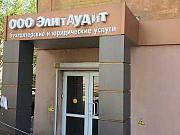 Помещение свободного назначения 72.2 кв.м. Челябинск