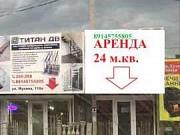 Офисное помещение, 24 кв.м. Благовещенск