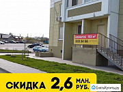 Помещение свободного назначения, 153 кв.м. Ростов-на-Дону