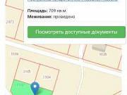 Участок 7 сот. Казань