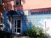Нежилое помещение Иркутск