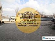 Производственное помещение 500 кВт, 1400 кв.м. Ростов-на-Дону