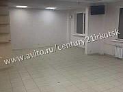Помещение свободного назначения, 65 кв.м. Иркутск