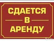 Сдаётся В аренду Салехард