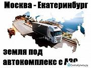 Участок 250 сот. Челябинск