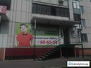 Помещение свободного назначения, 58 кв.м. Барнаул
