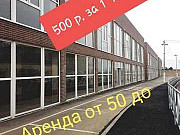 Помещение свободного назначения, 540 кв.м. Энем