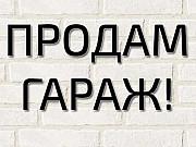 Гараж 25 м² Курск