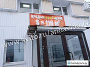 Магазин+ офис Братск
