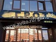 Помещение общественного питания, 350 кв.м. Кемерово