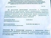 Участок 19 сот. Хабаровск