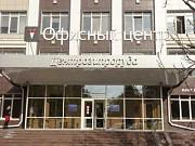 Офисное помещение, 300 кв.м. Белгород