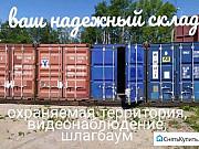 Аренда Контейнера Склад Контейнер Снять, 15 кв.м. Новосибирск