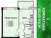 1-комнатная квартира, 43.2 м², 4/15 эт. Черкесск