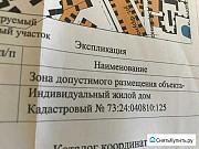 Участок 5 сот. Ульяновск