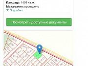 Участок 15 сот. Прокопьевск