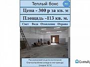 Складское помещение, 113 кв.м. Красноярск