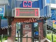 Ночной клуб manhattan, 400 кв.м. Иркутск