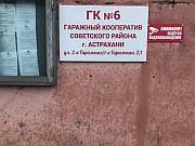 Гараж >30 м² Астрахань