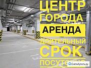Машиноместо 15 м² Краснодар