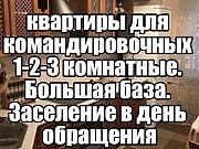 2-комнатная квартира, 45 м², 1/5 эт. Железногорск