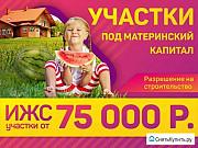 Участок 7 сот. Красноярск