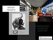 Помещение свободного назначения, 85.4 кв.м. Санкт-Петербург