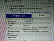 Участок 1150 сот. Красноярск