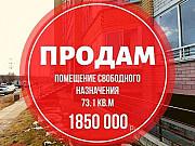 Помещение свободного назначения Киров