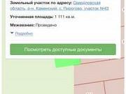 Участок 11 сот. Каменск-Уральский