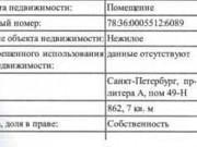 Помещение свободного назначения, 862.70 кв.м. Санкт-Петербург