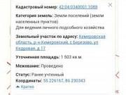 Участок 15 сот. Кемерово