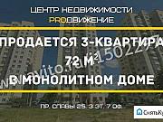 3-комнатная квартира, 72 м², 3/17 эт. Белгород