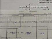 2-комнатная квартира, 46.2 м², 1/5 эт. Новокуйбышевск