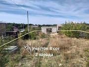 Участок 8 сот. Севастополь